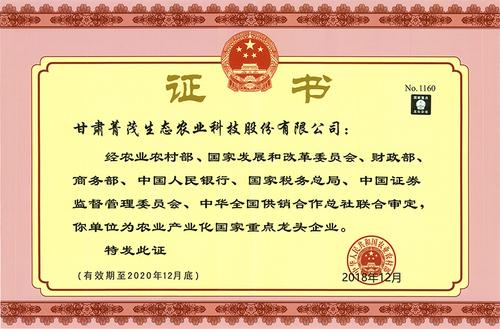 農業產業化國家重點龍頭企業1222.jpg