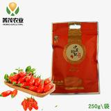 沙漠红枸杞特级(250g/袋)