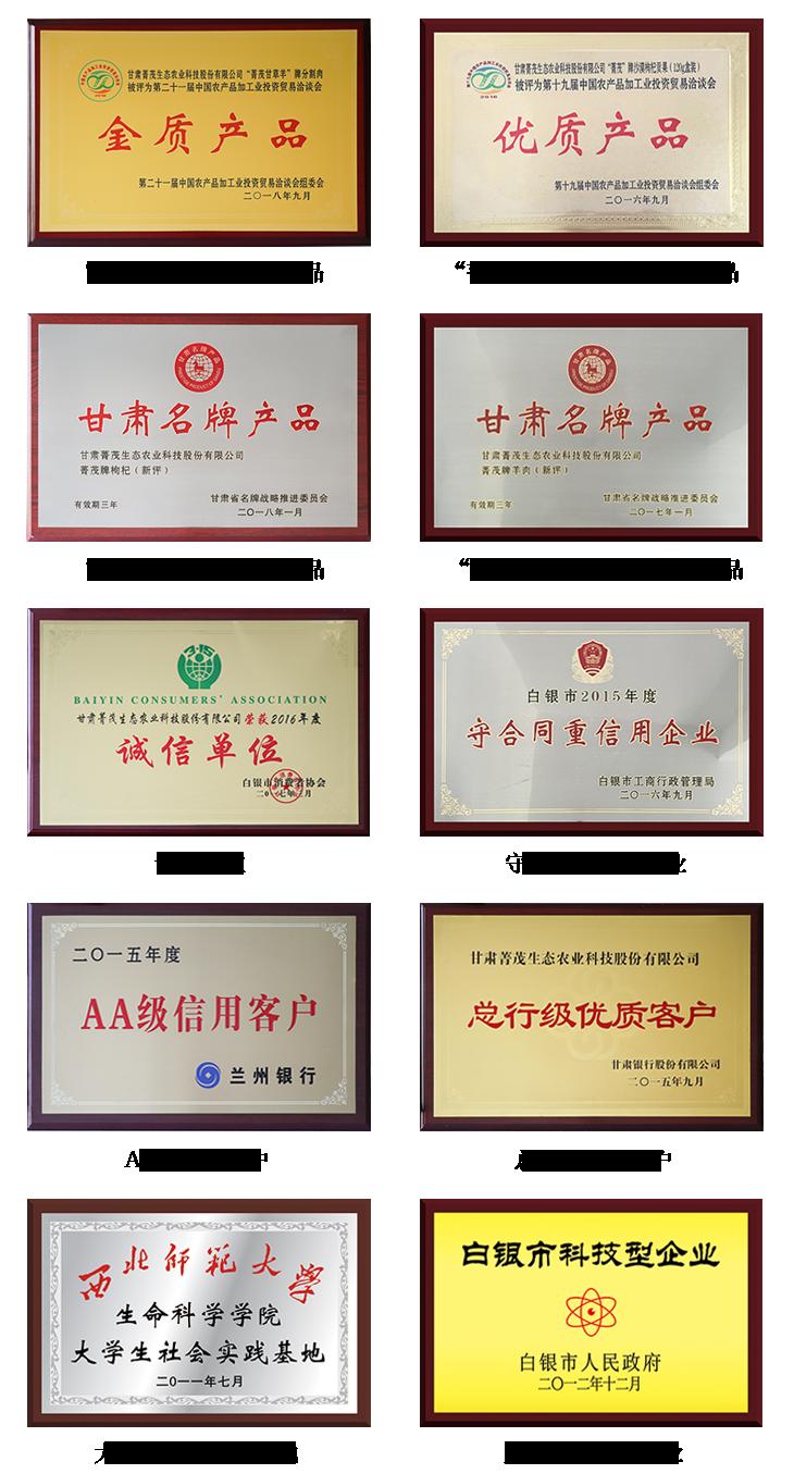 企业荣誉001.png